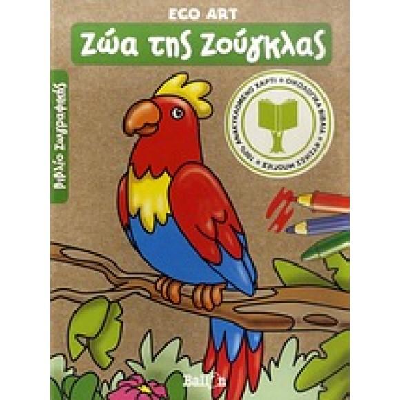ΔΚΒ Βιβλίο Ζωγραφικής - Ζώα της ζούγκλας