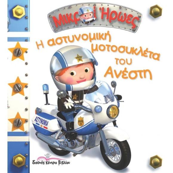 ΔΚΒ Μικροί Ήρωες - Η Αστυνομική Μοτοσυκλέτα του Ανέστη