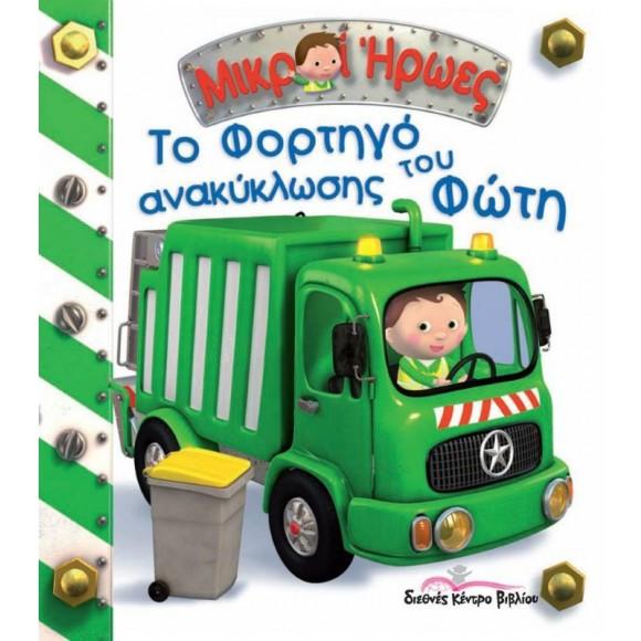 ΔΚΒ Μικροί Ήρωες - Το Φορτηγό Ανακύκλωσης του Φώτη