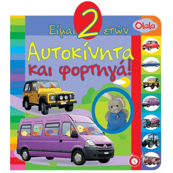 ΔΚΒ Είμαι 2 ετών - Αυτοκίνητα και φορτηγά!