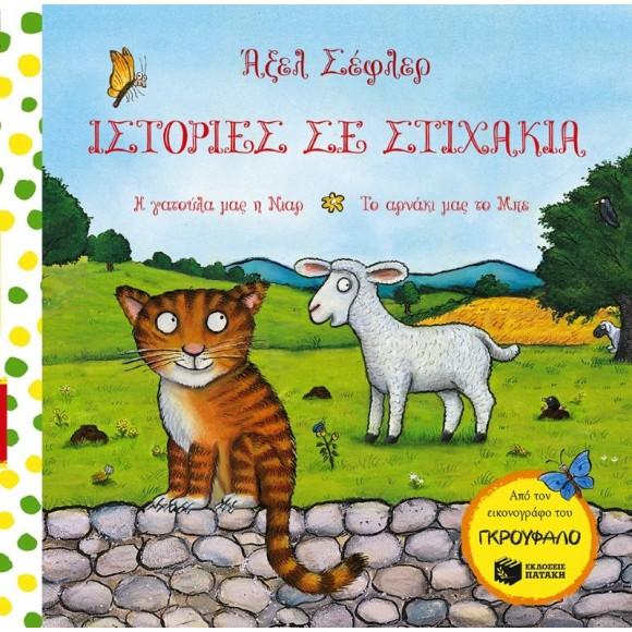 Εκδόσεις Πατάκη Ιστορίες σε στιχάκια: Η γατούλα μας η Νιαρ, Το αρνάκι μας το Μπε