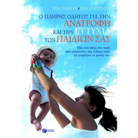 Εκδόσεις Πατάκη Ο Πλήρης Οδηγός για την Ανατροφή και την Ευτυχία των Παιδιών σας