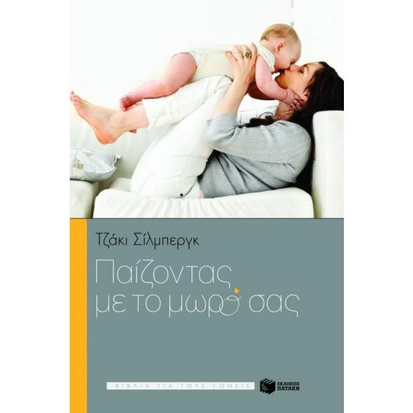 Εκδόσεις Πατάκη Παίζοντας με το Μωρό σας