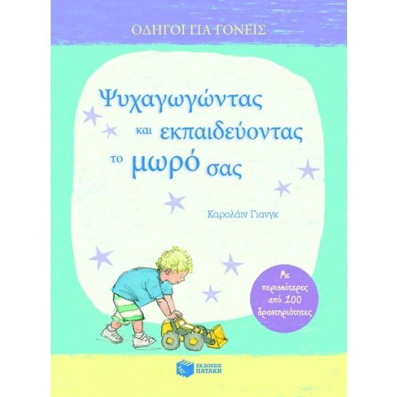 Εκδόσεις Πατάκη Ψυχαγωγώντας & Εκπαιδεύοντας το Μωρό σας
