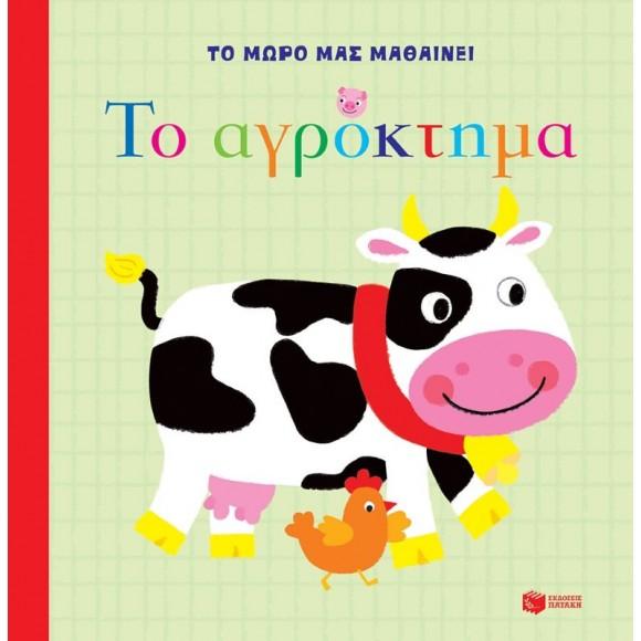 Εκδόσεις Πατάκη Το Μωρό μας Μαθαίνει Το αγρόκτημα