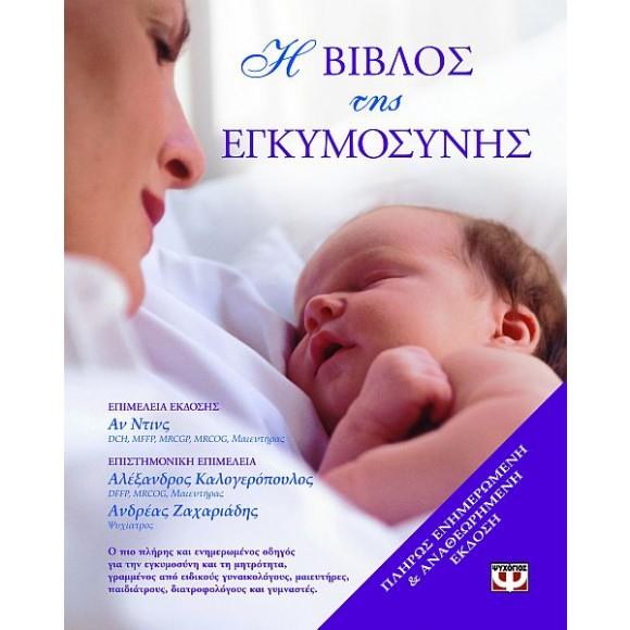 Εκδόσεις Ψυχογιός Η Βίβλος Της Εγκυμοσύνης