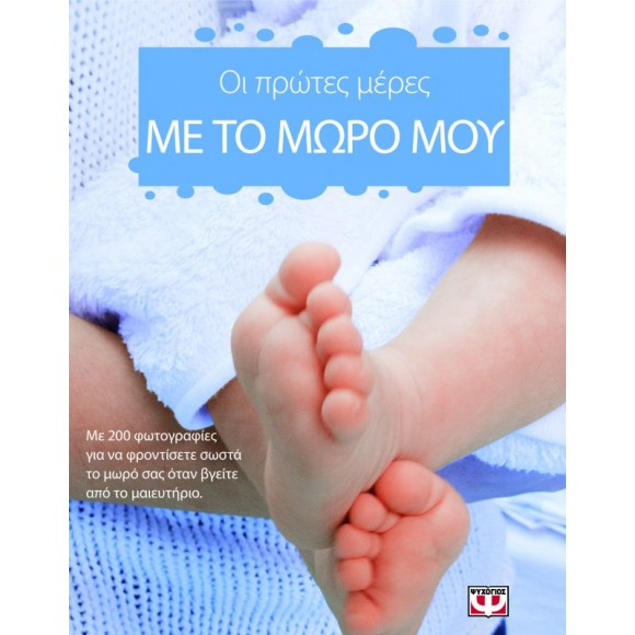 Εκδόσεις Ψυχογιός Οι Πρώτες Μέρες Με Το Μωρό Μου