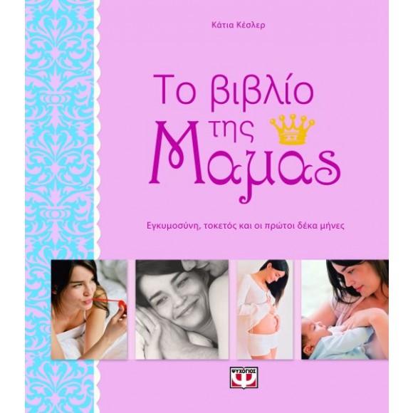 Εκδόσεις Ψυχογιός Το Βιβλίο Της Μαμάς