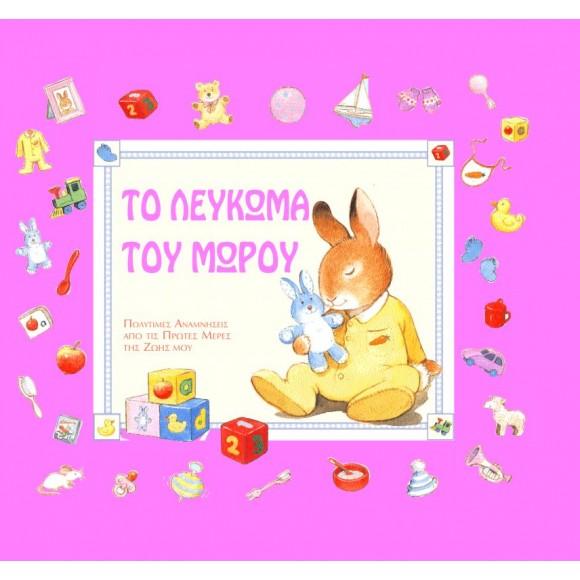 Εκδόσεις Ψυχογιός Το Λεύκωμα του Μωρού Ρόζ