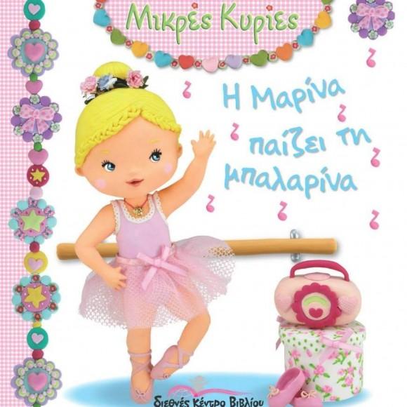 ΔΚΒ Μικρές Κυρίες - Η Μαρίνα μπαίζει την Μπαλαρίνα