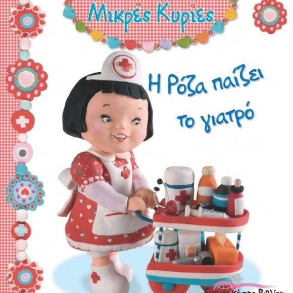 ΔΚΒ Μικρές Κυρίες - Η Ρόζα παίζει το Γιατρό