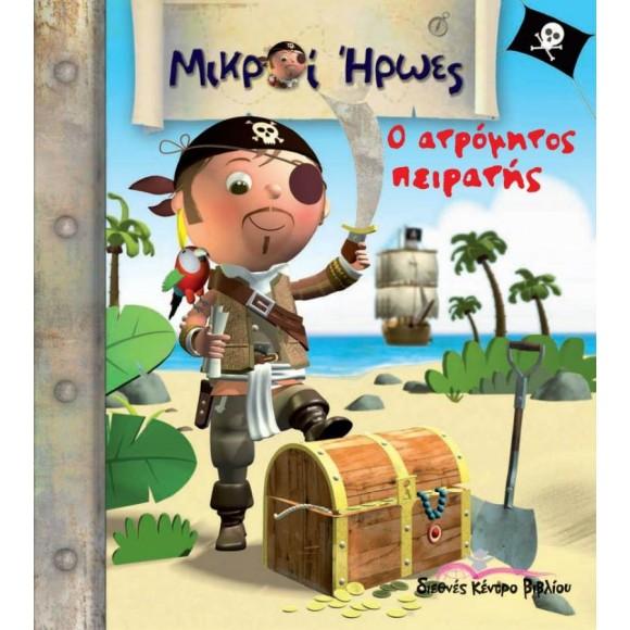 ΔΚΒ Μικροί Ήρωες - Ο ατρόμητος Πειρατής