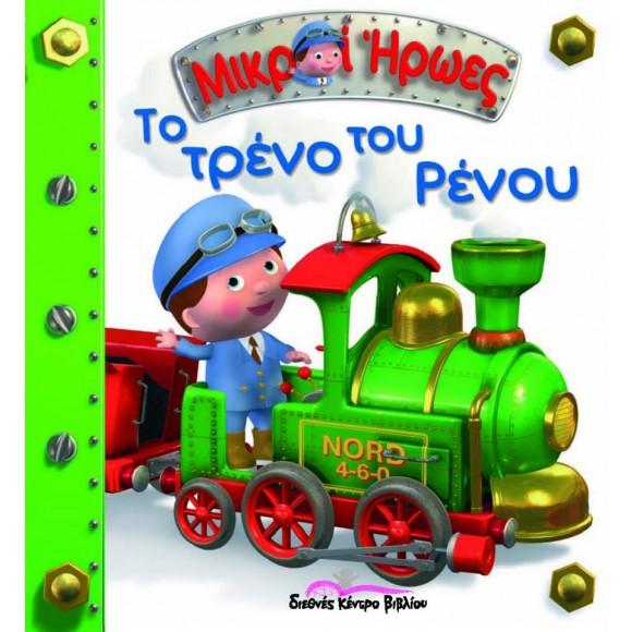 ΔΚΒ Μικροί Ήρωες - Το τρένο του Ρένου