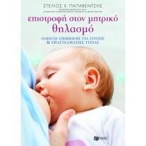 Εκδόσεις Πατάκη Επιστροφή στο Μητρικό Θηλασμό