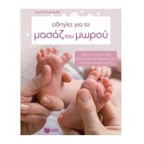 Εκδόσεις Πατάκη Οδηγίες για το Μασάζ του Μωρού
