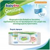 Μωρομάντηλα Babylino Sensitive Χωρίς Άρωμα με Καπάκι 486μχ (9x54τμχ) 2+1 ΔΩΡΟ