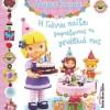 ΔΚΒ Μικρές Κυρίες - Η Γιάννα παίζει Γιορτάζοντας τα Γενέθλια της