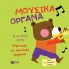 Εκδόσεις Πατάκη Μουσικά όργανα - Τι είναι αυτό
