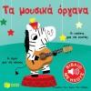 Εκδόσεις Πατάκη Τα μουσικά όργανα (Γνωρίζω τους ήχους του κόσμου)