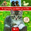 Εκδόσεις Πατάκη Το Αγαπημένο μου Βιβλίο για τα Ζώα