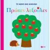Εκδόσεις Πατάκη Το Μωρό μας Μαθαίνει Πρώτες λεξούλες