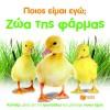 Εκδόσεις Πατάκη Ζώα της Φάρμας - Ποιός Είμαι Εγώ