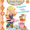 ΔΚΒ Μικρές Κυρίες - Η Νικολέτα παίζει τη Νοικοκυρά