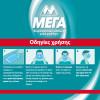 ΜΕΓΑ Χειρουργική Μάσκα Προσώπου Type I μιας Χρήσης Small 5+5 τμχ ΔΩΡΟ