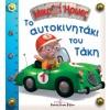 ΔΚΒ Μικροί Ήρωες - Το Αυτοκινητάκι του Τάκη