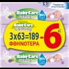 Μωρομάντηλα BabyCare Calming Pure Water 3x189τμχ (567τμχ) -6,00€