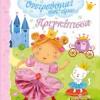 ΔΚΒ Ονειρεύομαι πως είμαι Πριγκίπισσα