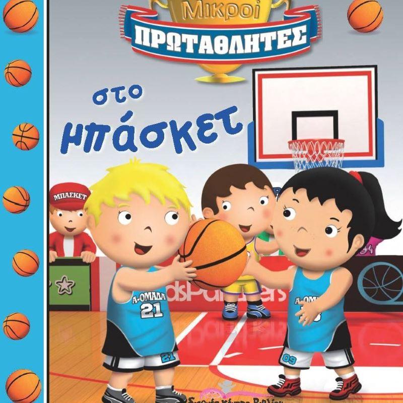 ΔΚΒ Μικροί Πρωταθλητές - Στο Μπάσκετ