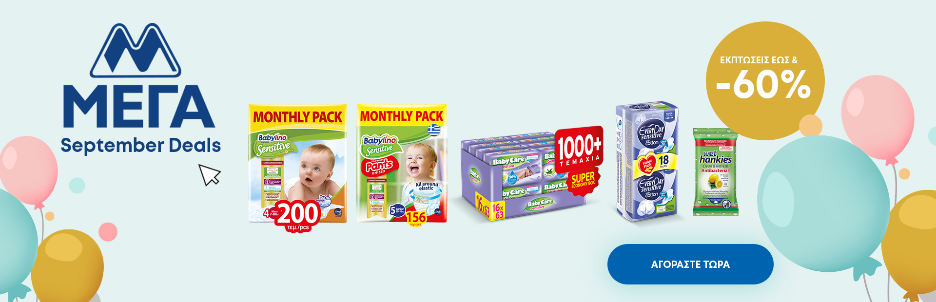 Back to School Mega Offers Babylino