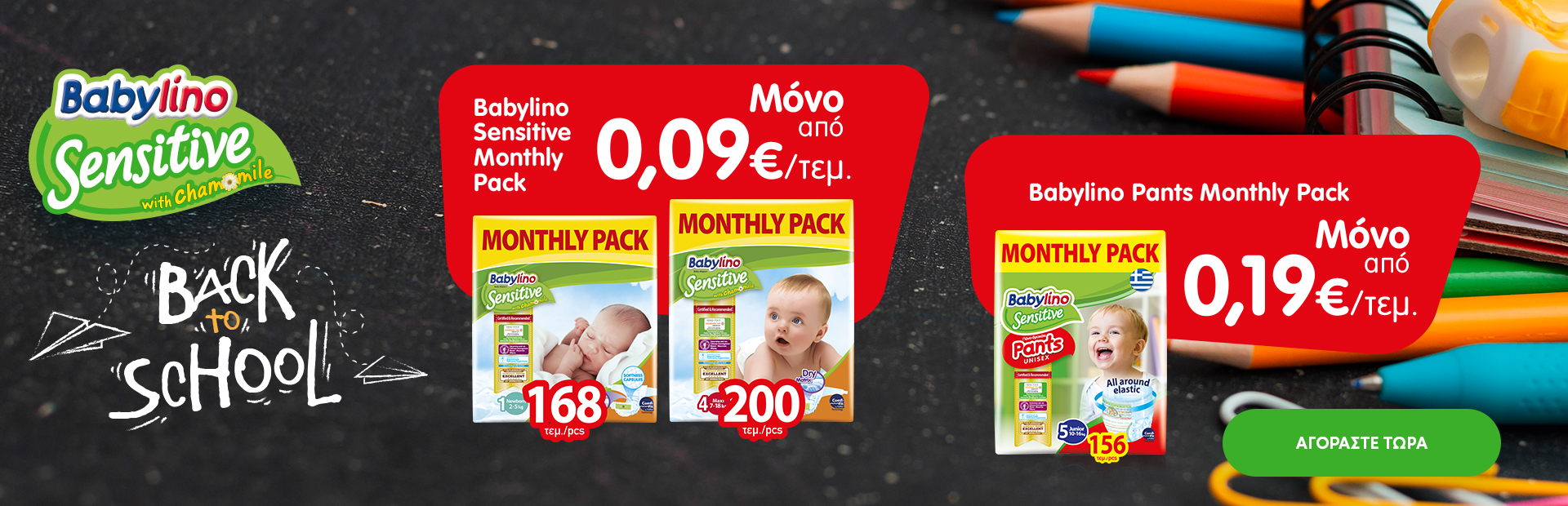 Babylino promo offers