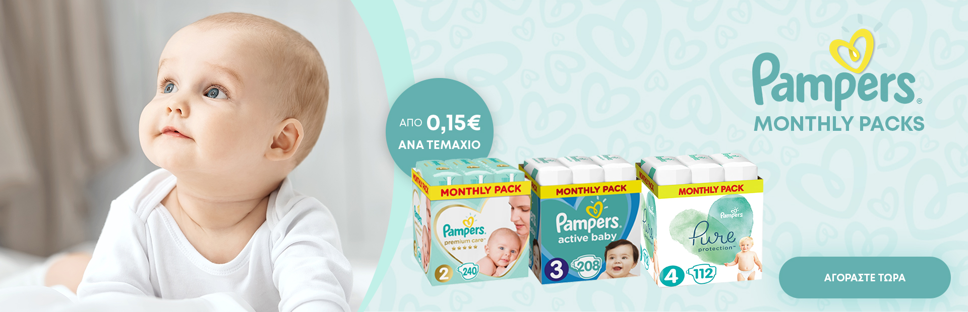 Pampers monthly yearly
