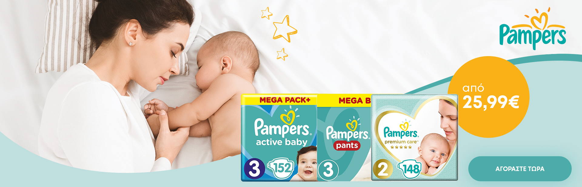 Pampers Mega Pack