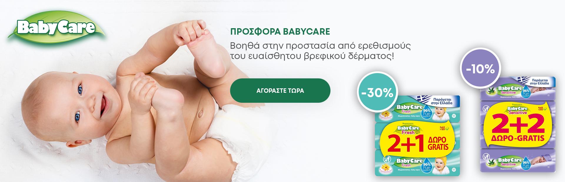 BABYCARE ΜΩΡΟΜΑΝΤΗΛΑ