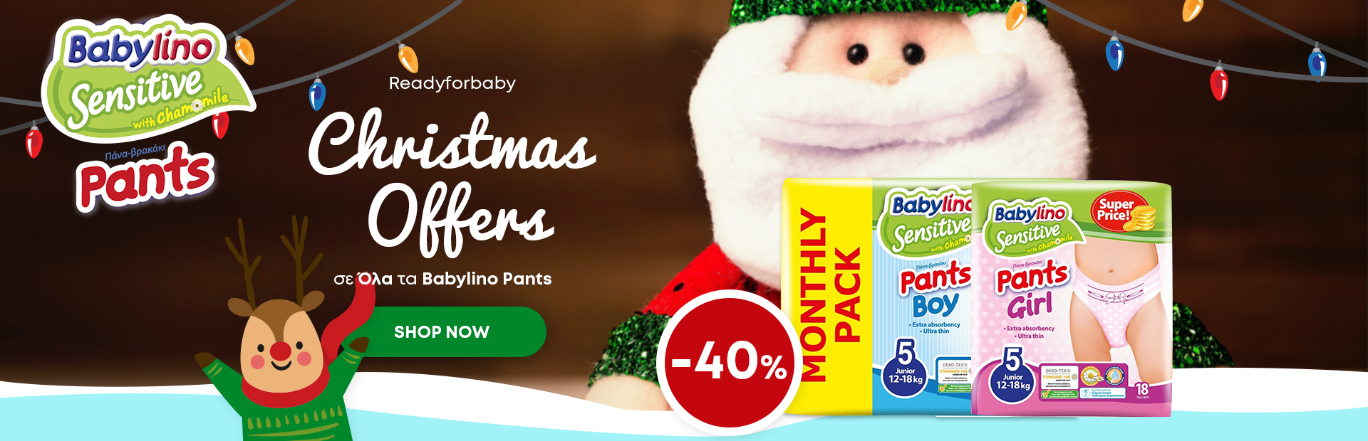 Christmas Offers Pack -40% pants