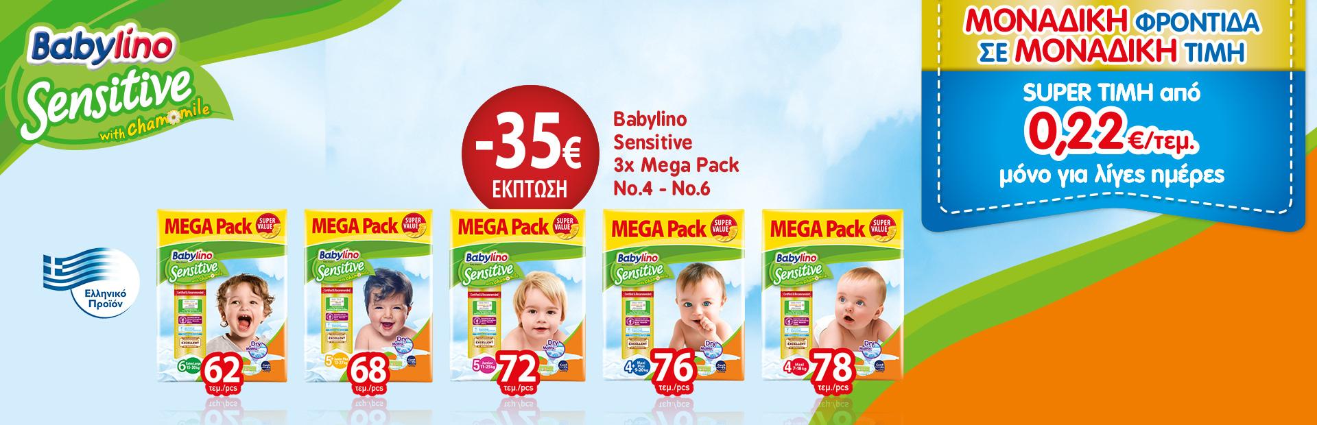 BABYLINO mega pack
