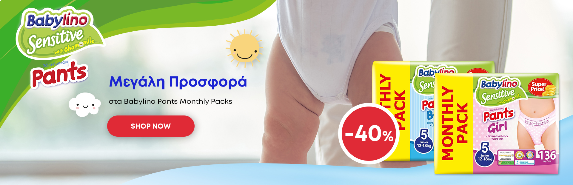 Babylino Pants Monthly Pack 40%