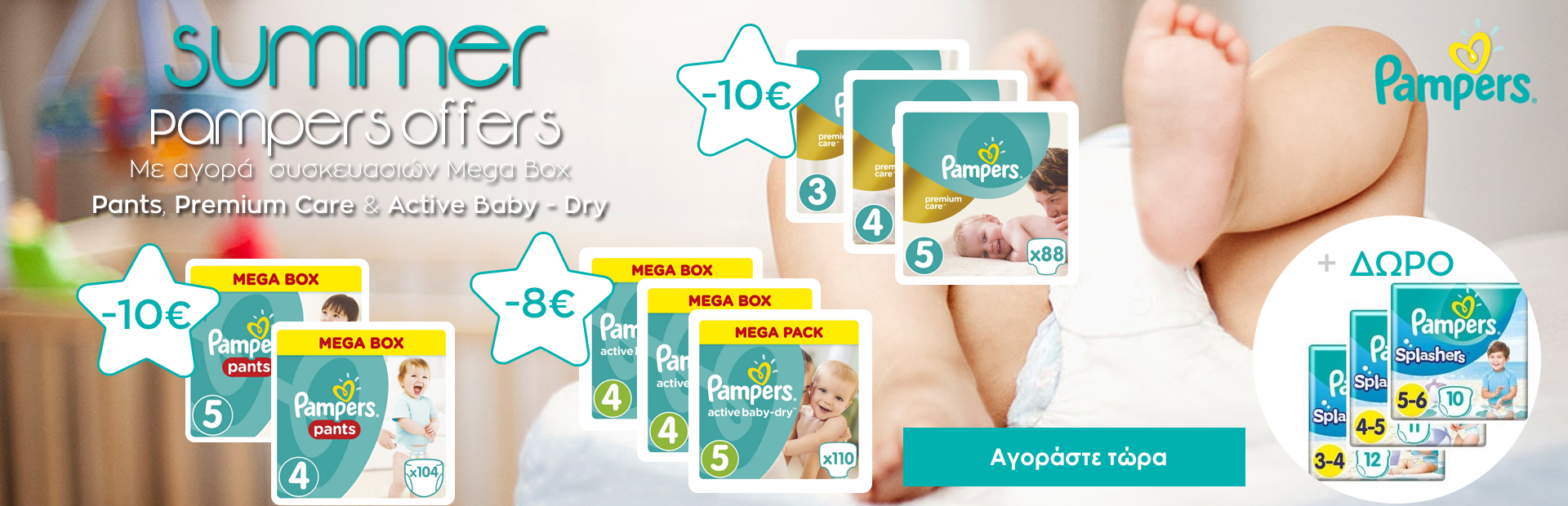 Pampers Offers May June 2018
