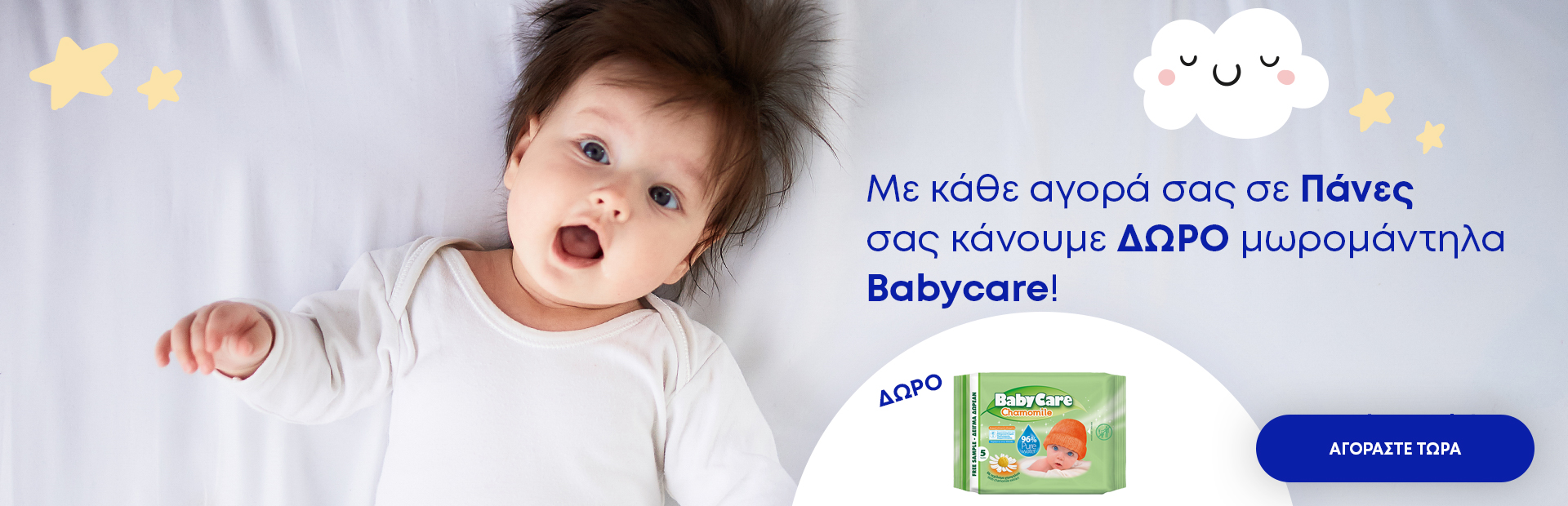 gift babycare