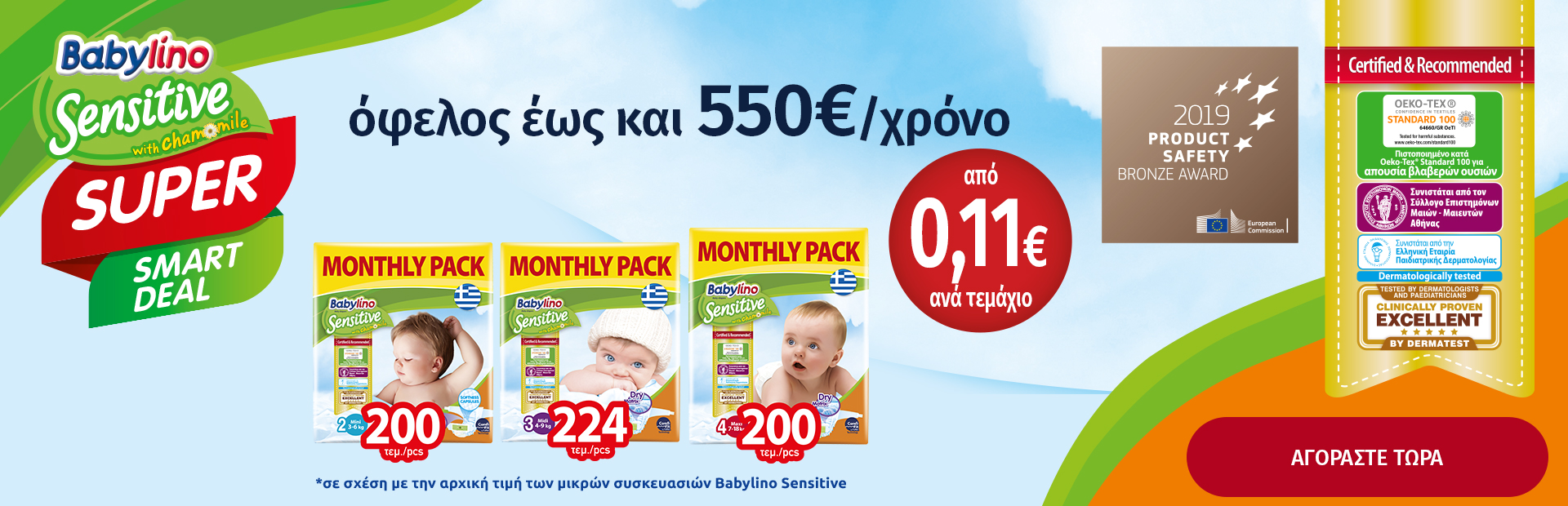 Babylino Monthly Yearly