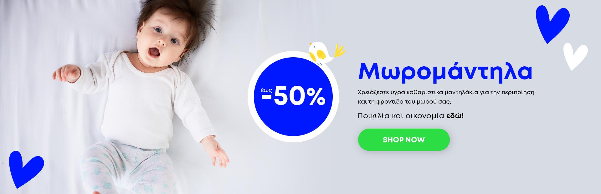 Μωρομάντηλα -50%