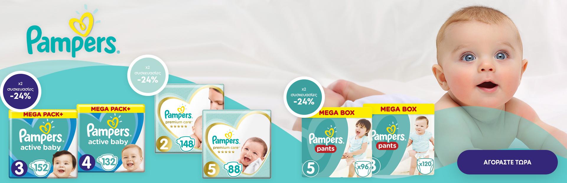 Pampers 2xMega Wonder Week