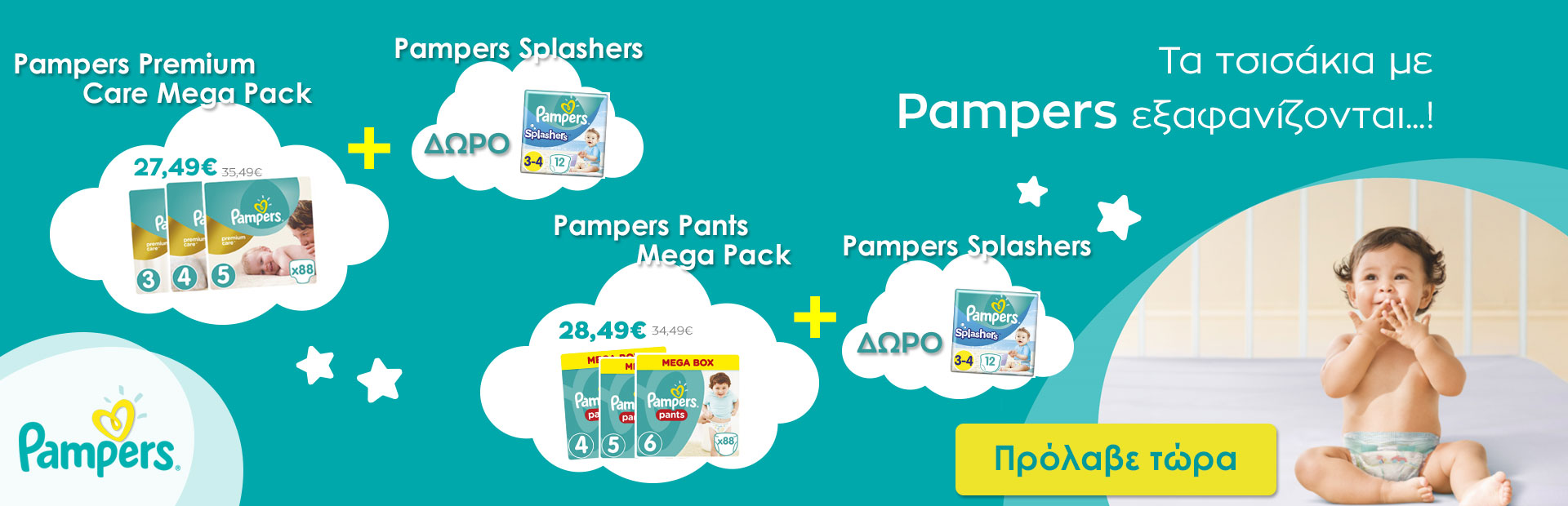 Pampers Offers Feb 2018