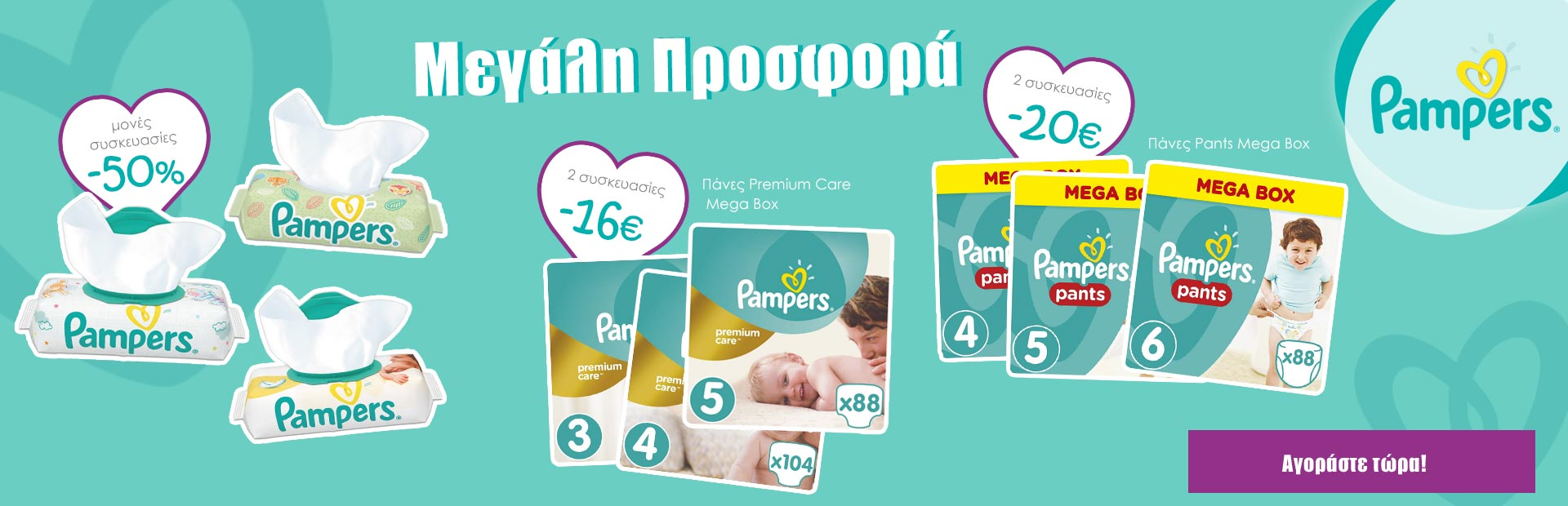 Pampers March Offer