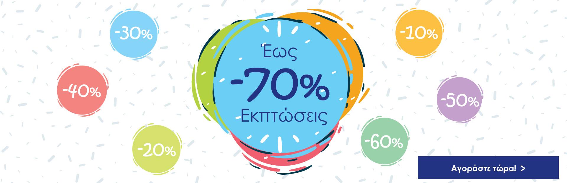 Εκπτώσεις έως -70%