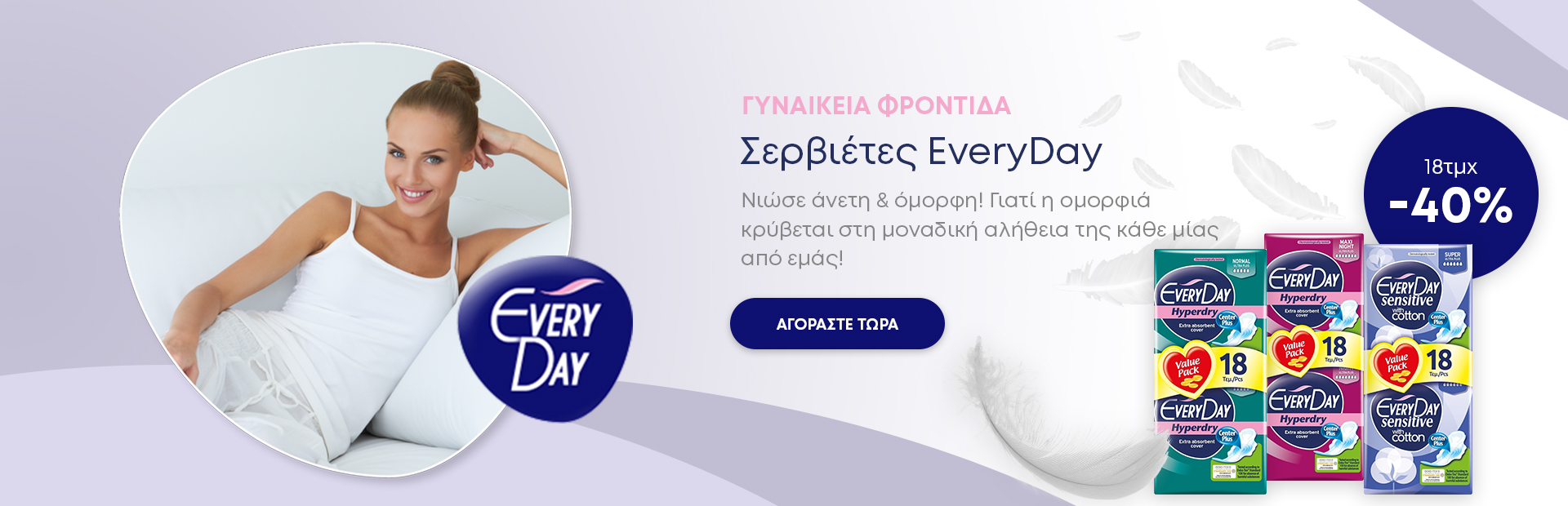 everyday offer