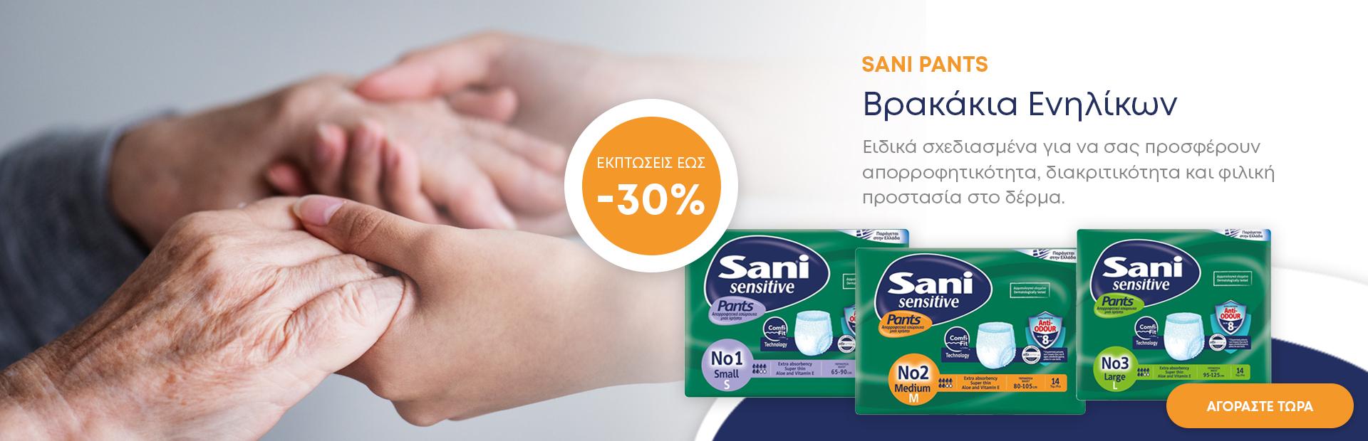 Sani Pants